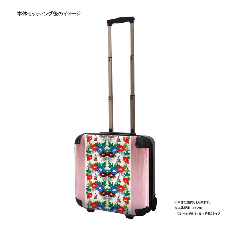 キャラート|着せ替えデザインシート|古屋育子 アサガオ2|アートスーツケース CR-B01用