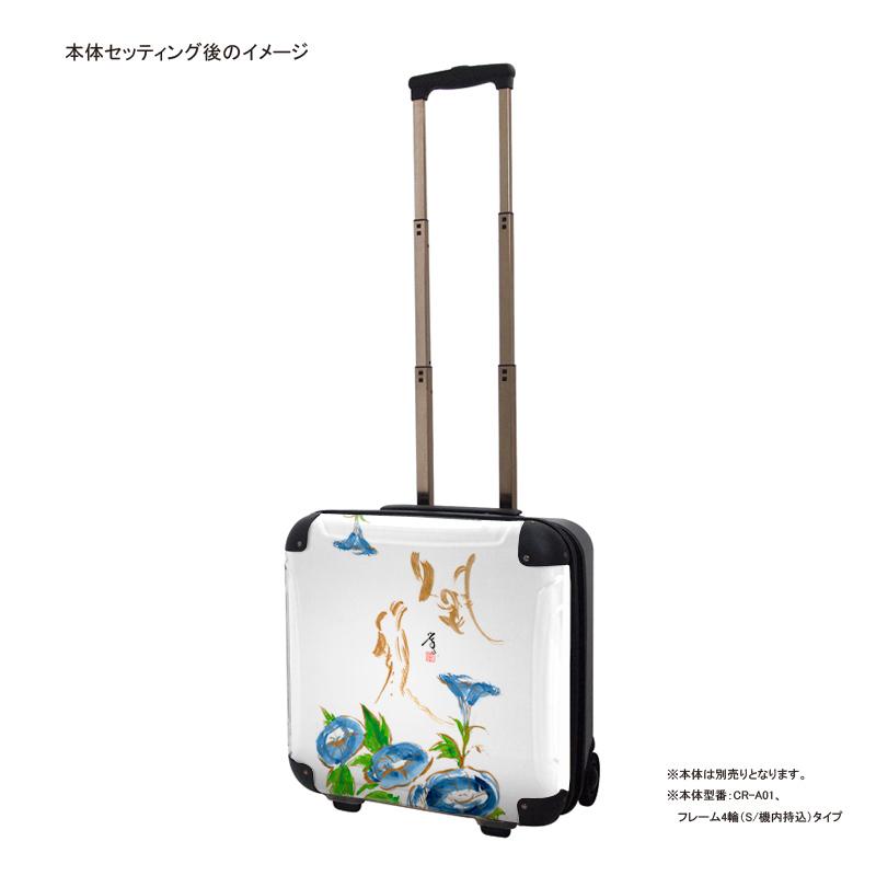 キャラート 着せ替えデザインシート 古屋育子 アサガオ1 アートスーツケース CR-B01用