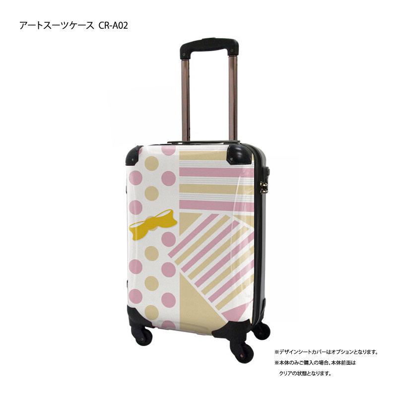 キャラート|着替えデザインシート|プロフィトロール ポポ(ベージュ)|アートスーツケース CR-A02/CR-A02H用