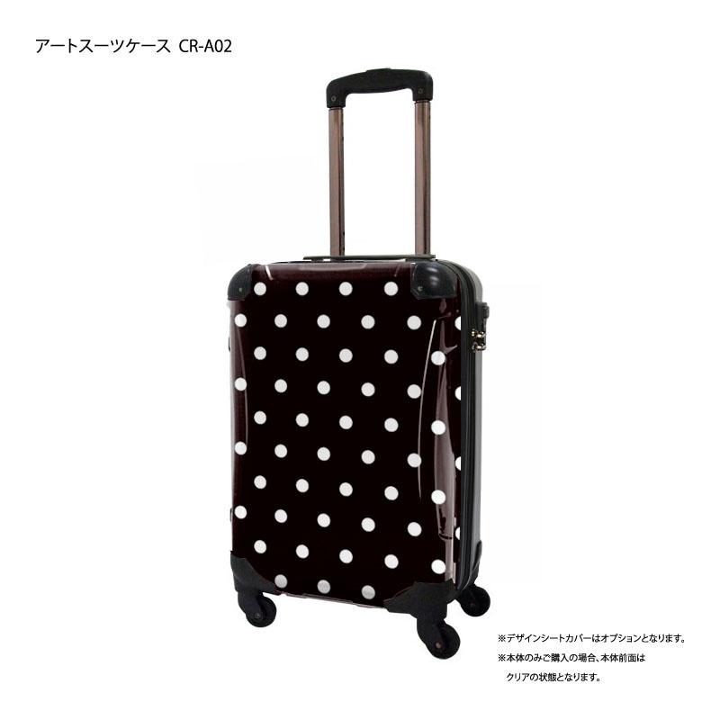 キャラート|着替えデザインシート|ベーシック カラードット(ブラック)|アートスーツケース CR-A02/CR-A02H用