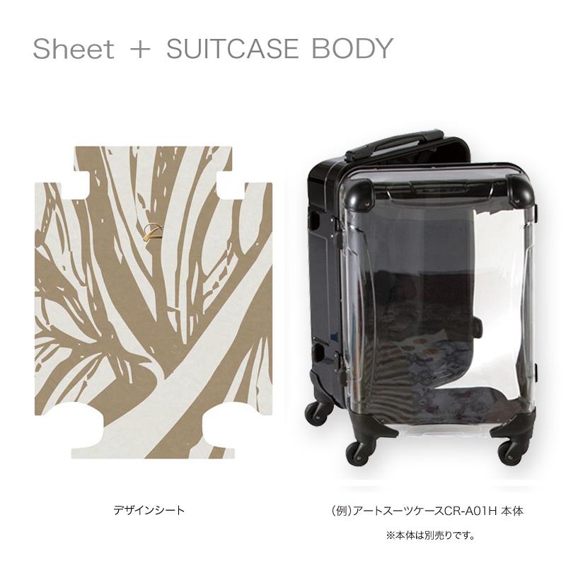 キャラート|着せ替えデザインシート|ベーシック ソフィスティ(ベージュ)|アートスーツケース用