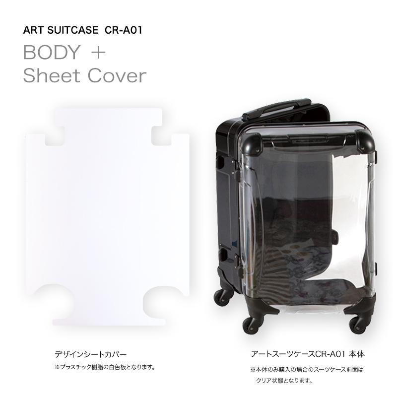 アートスーツケース CR-A01H フレーム4輪 機内持込 キャラート