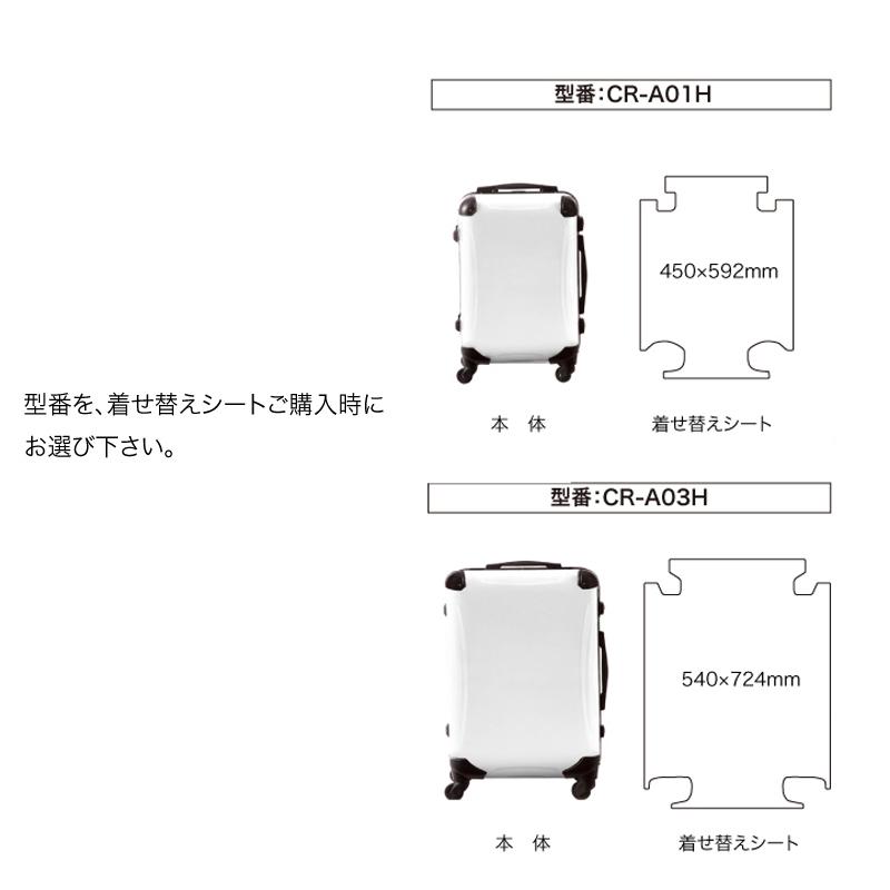 キャラート|着せ替えデザインシート|ScoLar|スカラー スカラ子ライフ|ホワイト|アートスーツケースCR-A01H用