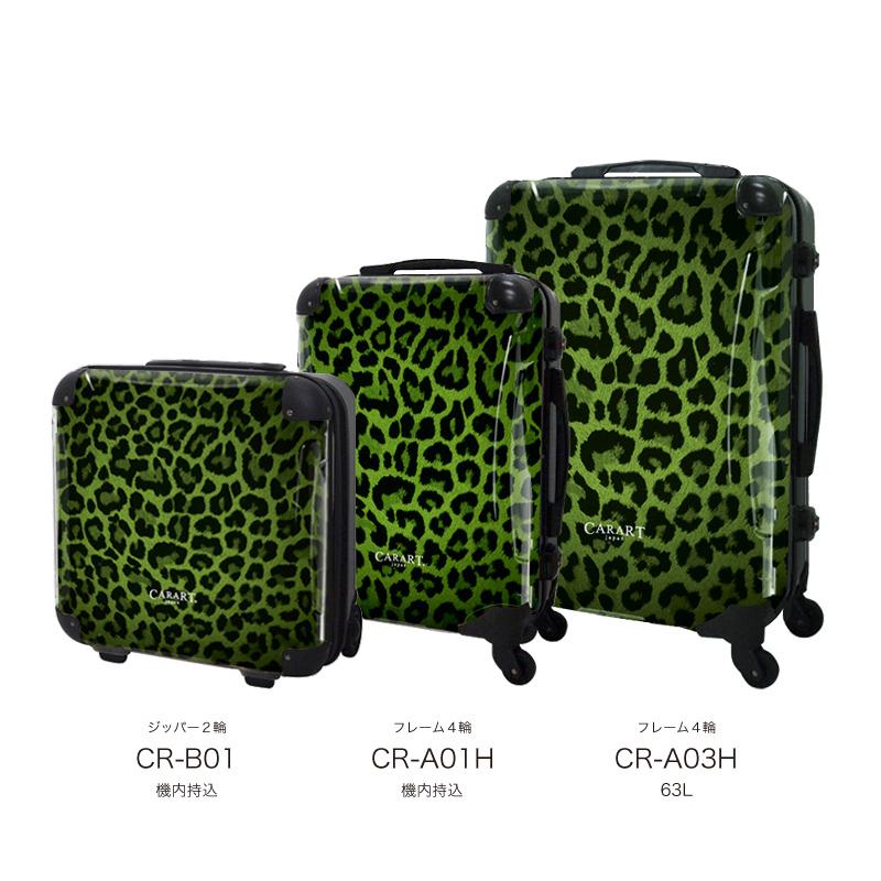 キャラート|アートスーツケース|ベーシック 豹(グリーン)|フレーム4輪|63L