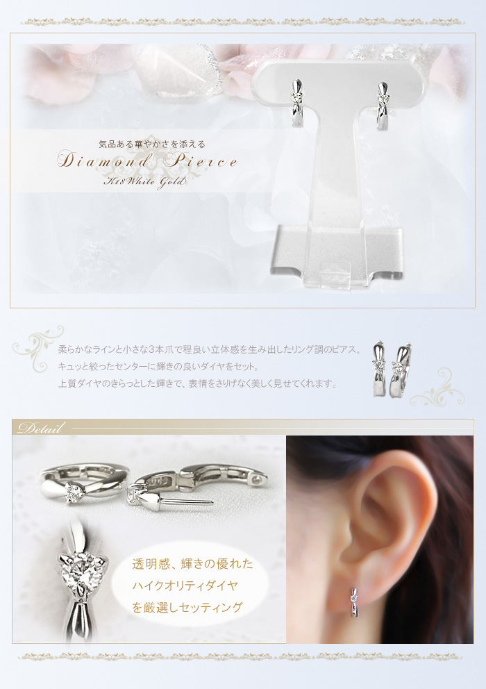 K18WG中折れ式ダイヤフープピアス(12mmリング調、3本爪)(sb0005wg)