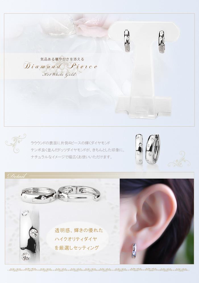 K18WG中折れ式ダイヤフープピアス(0.08ct)(14mm)(sb0071wg)