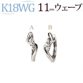 K18WG中折れ式ダイヤフープピアス(11mmウェーブ)(sb0023wg)