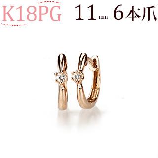 K18PG中折れ式ダイヤフープピアス(11mmリング調、6本爪)(sb0006pg)