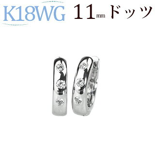K18WG中折れ式ダイヤフープピアス(12mm)(sb0070wg)