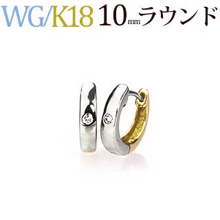 K18WG/K18ダイヤフープピアス(10mmラウンド、ワンポイント))(sb0001wgk)