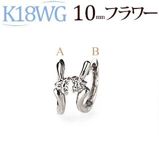 K18WG中折れ式ダイヤフープピアス(10mm フラワー)(sb0021wg)