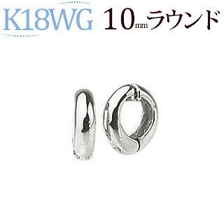 K18WGフープイヤリング(ピアリング)(10mmラウンド)(ej0014wg)