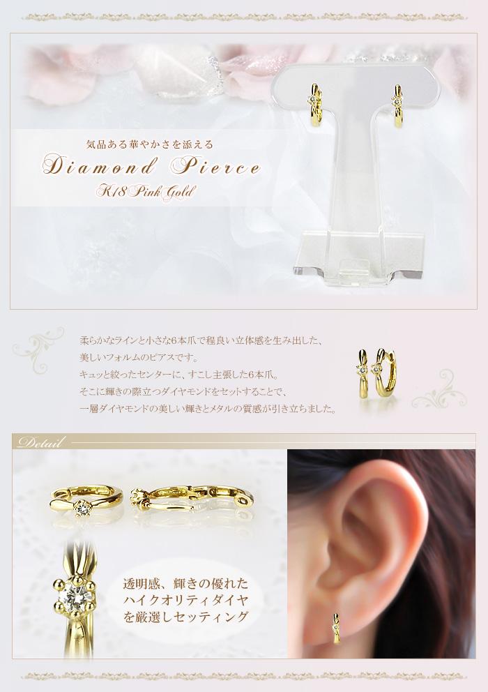 K18中折れ式ダイヤフープピアス(11mmリング調、6本爪)(sb0006k)