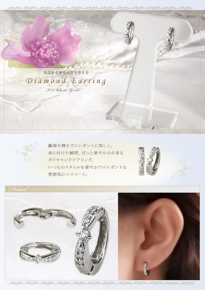 K18WGフープイヤリング(ピアリング)(0.14ct)(12mm)(ed0024wg)