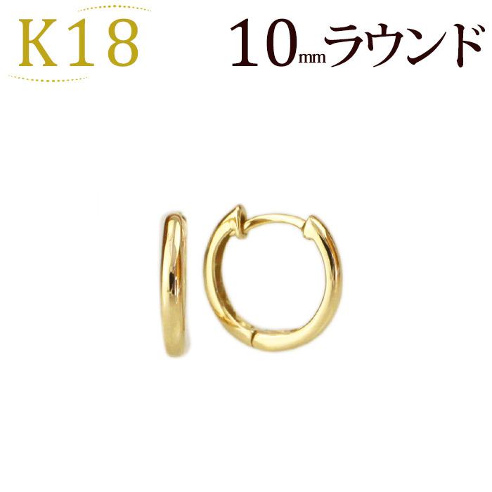 K18 中折れ式フープピアス(10mmラウンド)(sar10k)