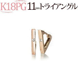 K18PG中折れ式ダイヤフープピアス(11mmトライアングル、ワンポイント)(sb0009pg)