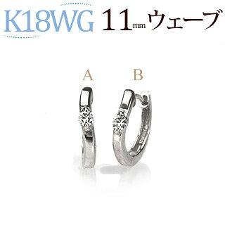 K18WG中折れ式ダイヤフープピアス(11mmウェーブ 2本爪)(sb0007wg)