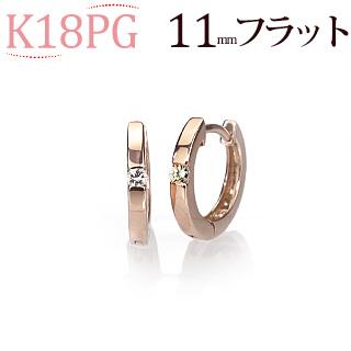K18PG中折れ式ダイヤフープピアス(11mmフラット、ワンポイント)(sb0003pg)