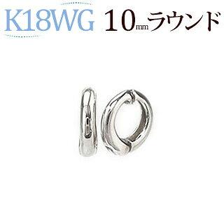 K18WGフープイヤリング(ピアリング)(10mmラウンド)(ej0001wg)