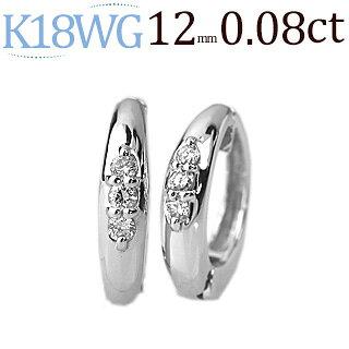 K18WGフープイヤリング(ピアリング)(0.08ct)(12mm)(ed0003wg)