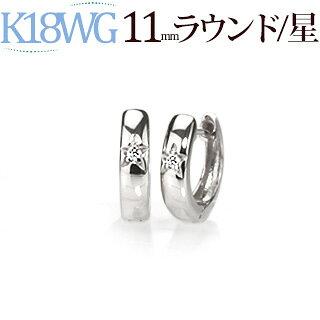 K18WG中折れ式ダイヤフープピアス(11mmラウンド、スター)(sb0004wg)