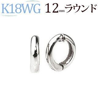 K18WGフープイヤリング(ピアリング)(12mmラウンド)(ej0017wg)