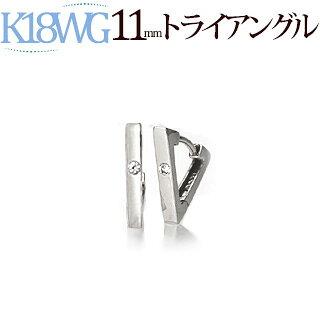 K18WG中折れ式ダイヤフープピアス(11mmトライアングル、ワンポイント)(sb0009wg)