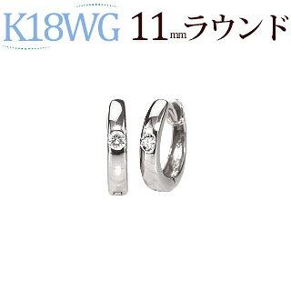 K18WG中折れ式ダイヤフープピアス(11mmラウンド、ワンポイント)(sb0002wg)