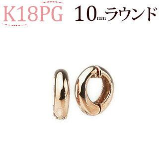 K18PGフープイヤリング(ピアリング)(10mmラウンド)(ej0014pg)