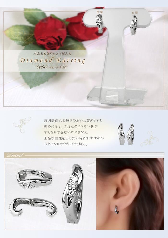 Ptフープイヤリング(ピアリング)(0.08ct)(12mm)(ed0004pt)