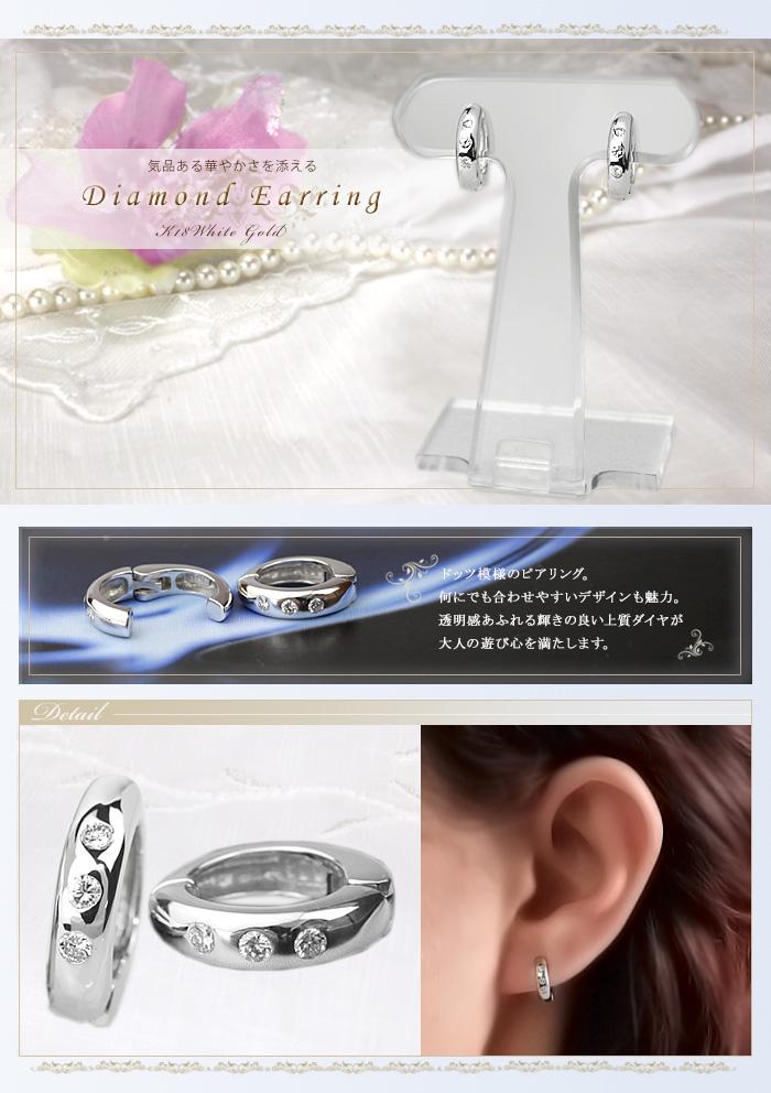 K18WGフープイヤリング(ピアリング)(0.12ct)(13mm)(ed0008wg)
