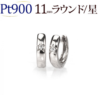 Pt中折れ式ダイヤフープピアス(11mmラウンド、スター)(sb0004pt)