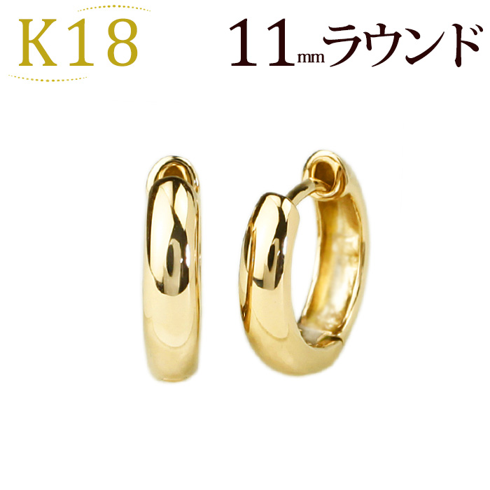 K18 中折れ式フープピアス(11mmラウンド)(sar11k)