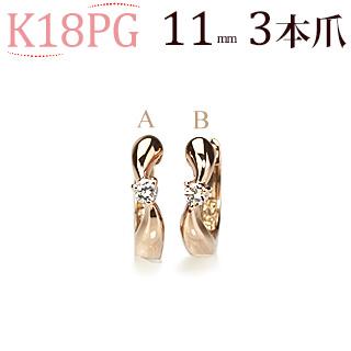 K18PG中折れ式ダイヤフープピアス(0.05ct)(11mm 3本爪)(sb0011pg)