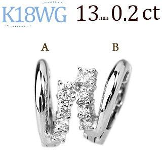 K18WGフープイヤリング(ピアリング)(0.20ct)(13mm)(ed0006wg)