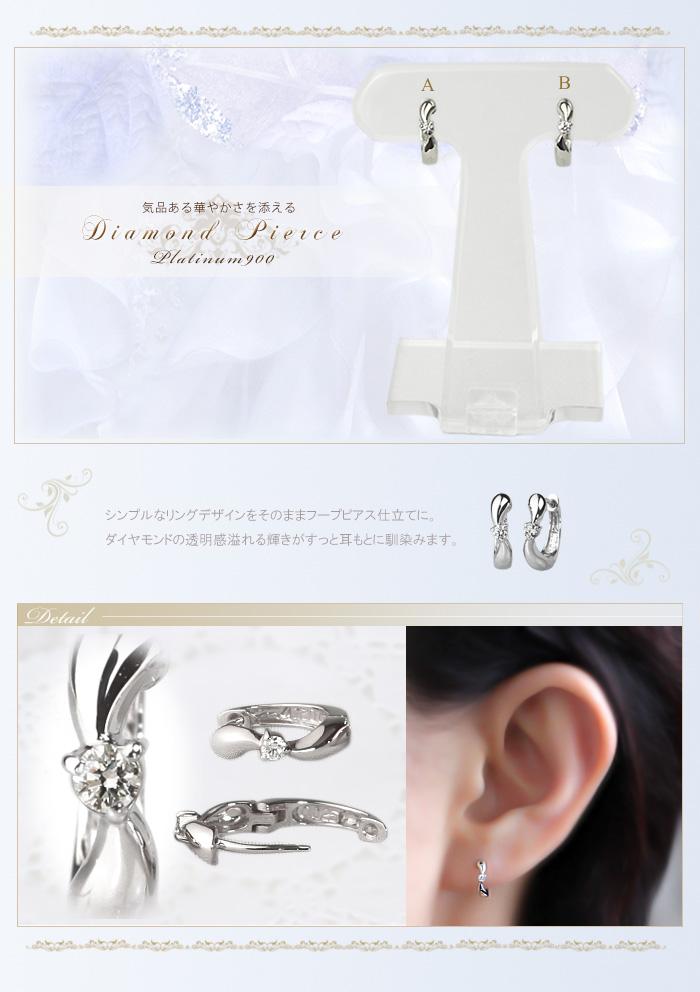 Pt中折れ式ダイヤフープピアス(0.05ct)(11mm 3本爪)(sb0011pt)