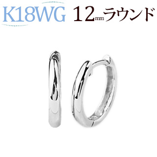 K18WG 中折れ式フープピアスフープピアス(12mmラウンド)(sar12wg)