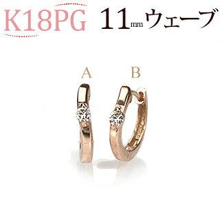 K18PG中折れ式ダイヤフープピアス(11mmウェーブ 2本爪)(sb0007pg)