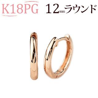 K18PG 中折れ式フープピアス(12mmラウンド)(sar12pg)