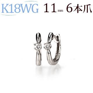 K18WG中折れ式ダイヤフープピアス(11mmリング調、6本爪)(sb0006wg)