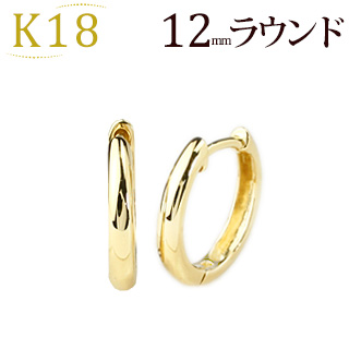 K18 中折れ式フープピアス(12mmラウンド)(sar12k)