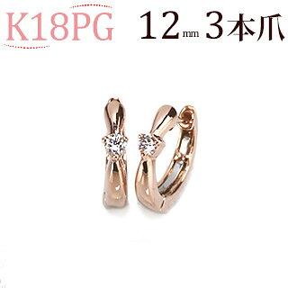 K18PG中折れ式ダイヤフープピアス(12mmリング調、3本爪)(sb0005pg)