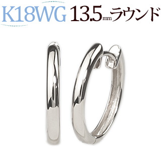 K18WG 中折れ式フープピアス(13.5mmラウンド)(sar135wg)