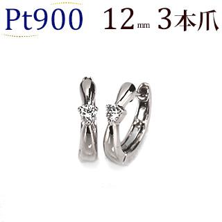 Pt中折れ式ダイヤフープピアス(12mmリング調、3本爪)(sb0005Pt)