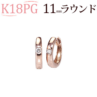 K18PG中折れ式ダイヤフープピアス(11mmラウンド、ワンポイント)(sb0002pg)
