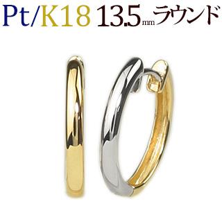 Pt/K18 リバーシブル中折れ式フープピアス(13.5mmラウンド)(sar135ptk)