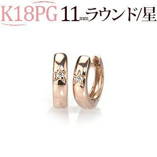 K18PG中折れ式ダイヤフープピアス(11mmラウンド、スター)(sb0004pg)