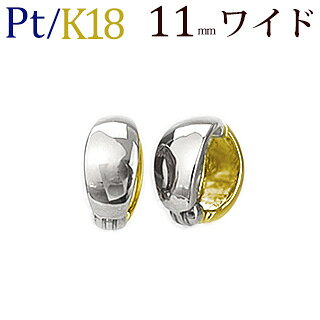 Pt/K18 リバーシブルフープイヤリング(ピアリング)(11mmワイド)(ej0003ptk)