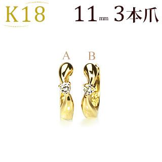 K18中折れ式ダイヤフープピアス(0.05ct)(11mm 3本爪)(sb0011k)