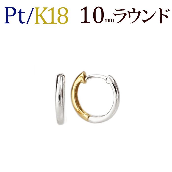Pt/K18 リバーシブル中折れ式フープピアス(10mmラウンド)(sar10ptk)